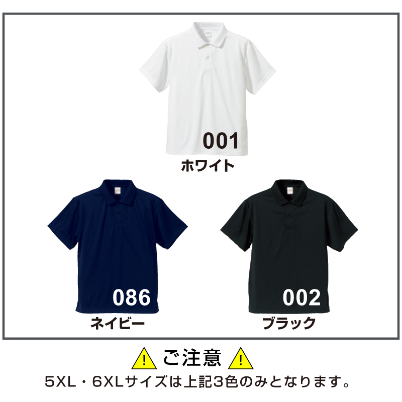 ミドルドライポロシャツ限定サイズ