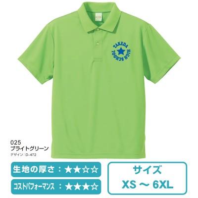 ミドルドライポロシャツ ブライトグリーン
