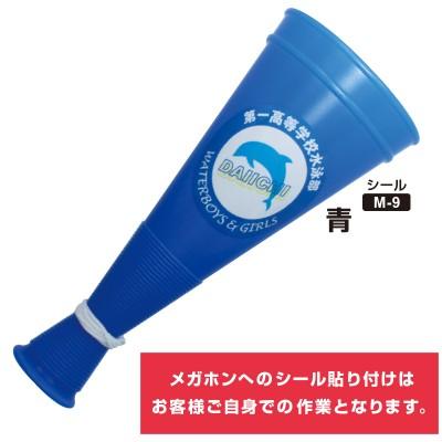 応援メガホン(大) 青