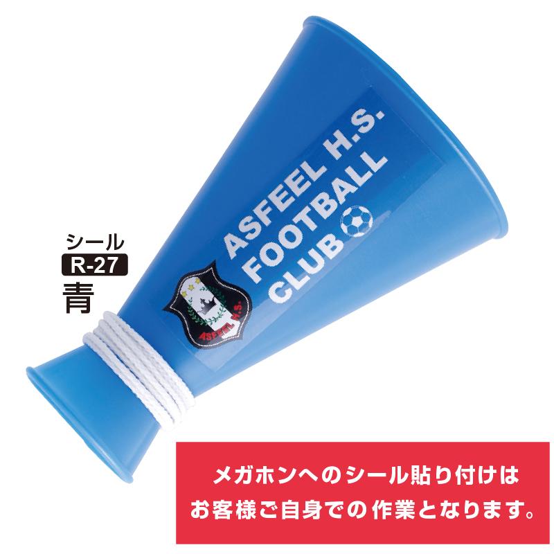 応援メガホン(小) 青