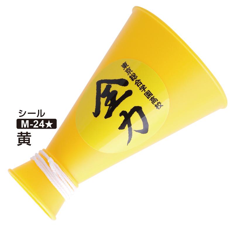 応援メガホン(小)  黄
