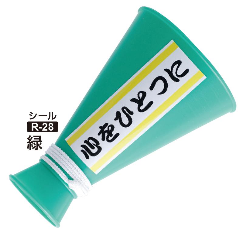 応援メガホン(小)  緑