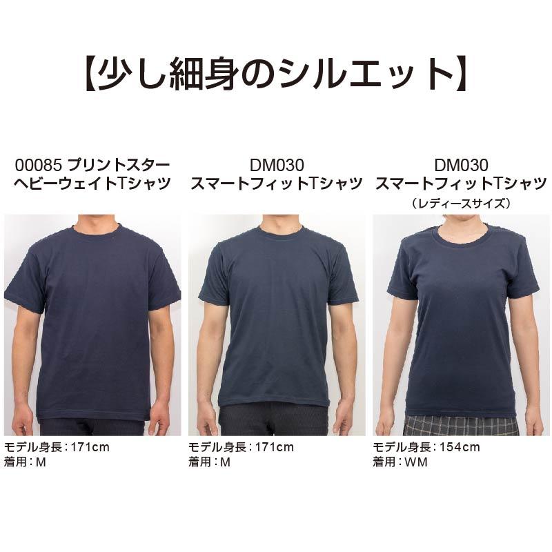 DM030スマートフィットTシャツ 少し細身のシルエット