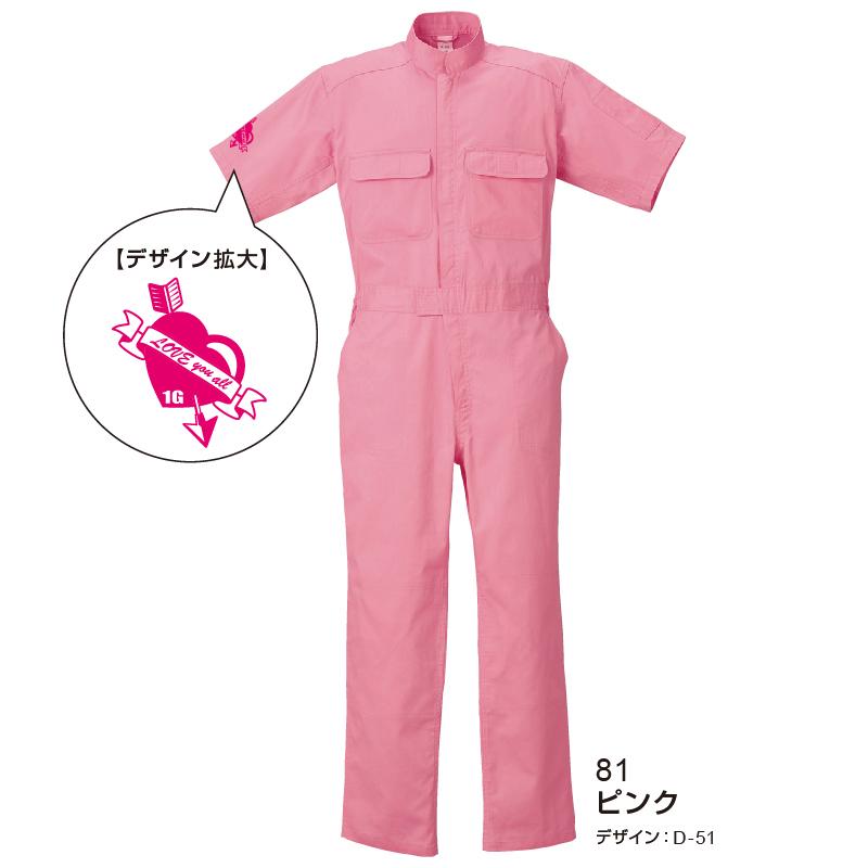 半袖つなぎ ピンク
