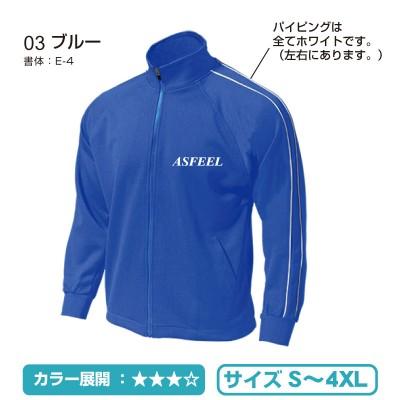 ドライパイピングジャケット ブルー