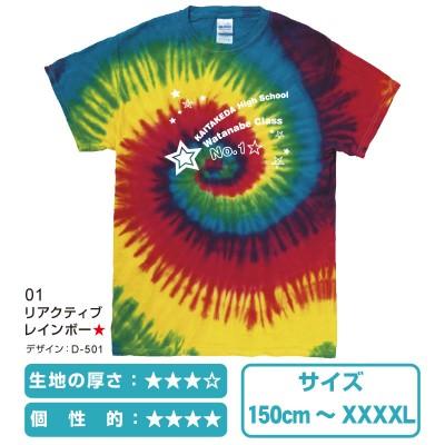 TD1000タイダイTシャツ リアクティブレインボー