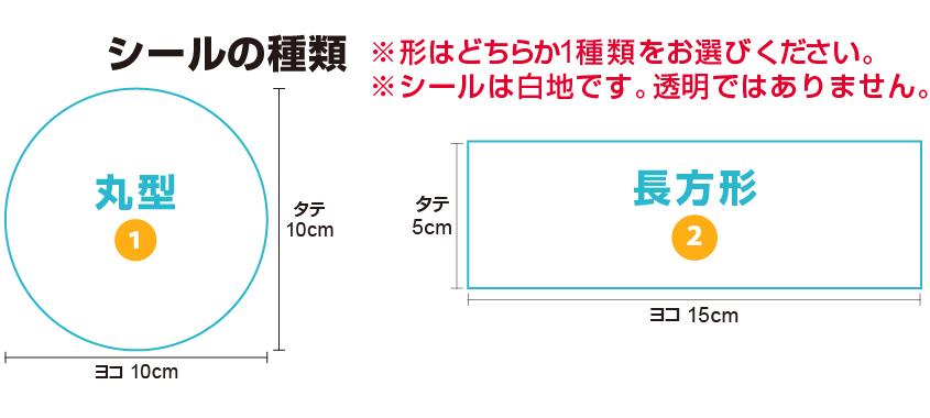 応援メガホン(大)+シール(大)セット シールサイズ