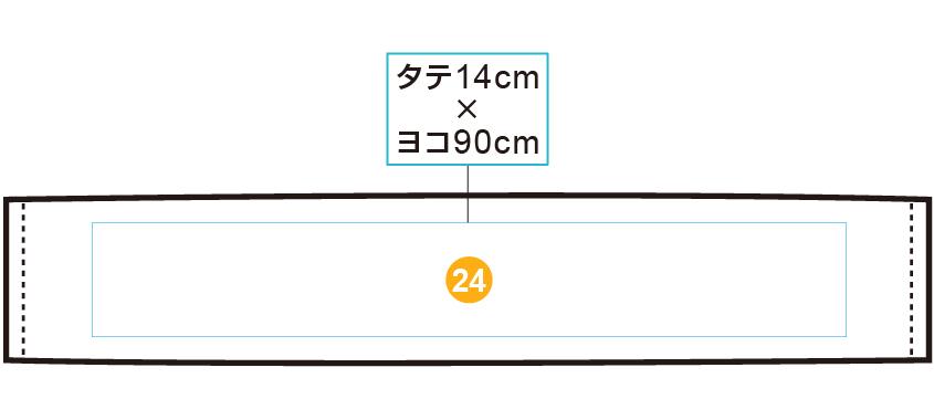 シャーリングマフラータオル【全体プリント】 印刷位置・範囲