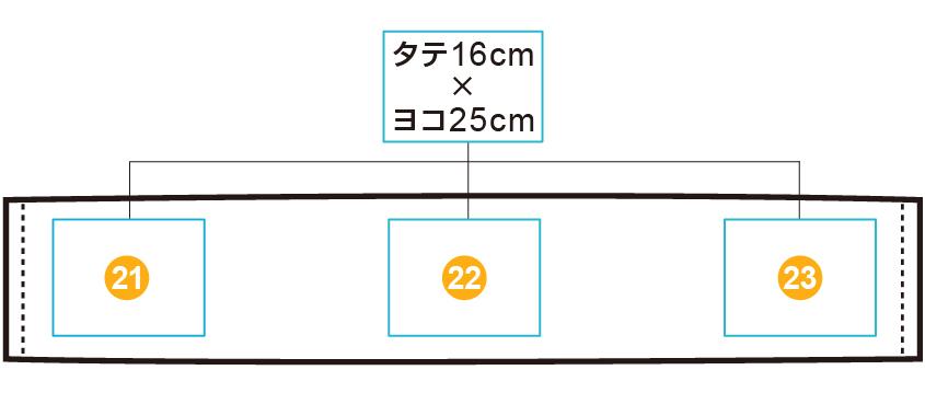 シャーリングマフラータオル【部分プリント】 印刷位置・範囲