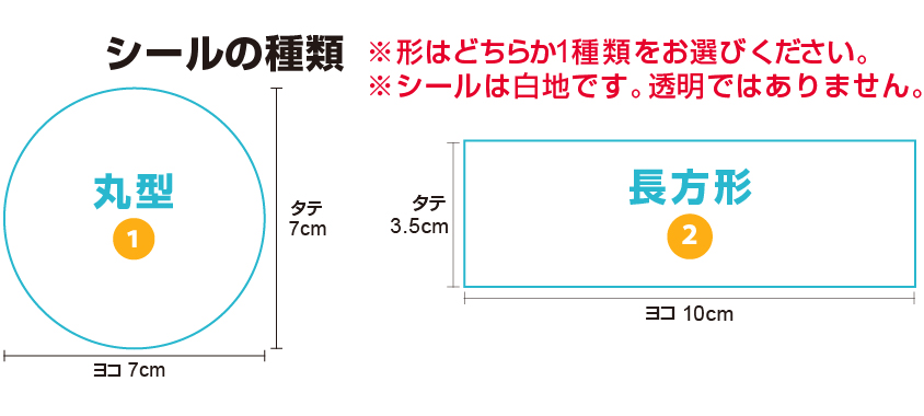 応援メガホン(小)+シール(小)セット シールサイズ